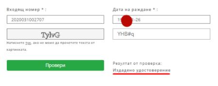 скрин удостоверения.png
